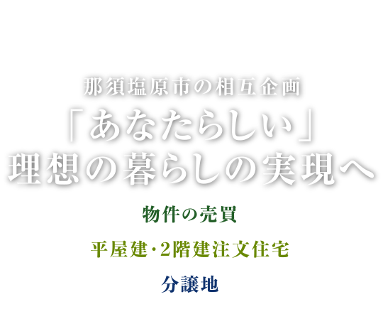 那須塩原市の相互企画「あなたらしい」理想の暮らしの実現へ
